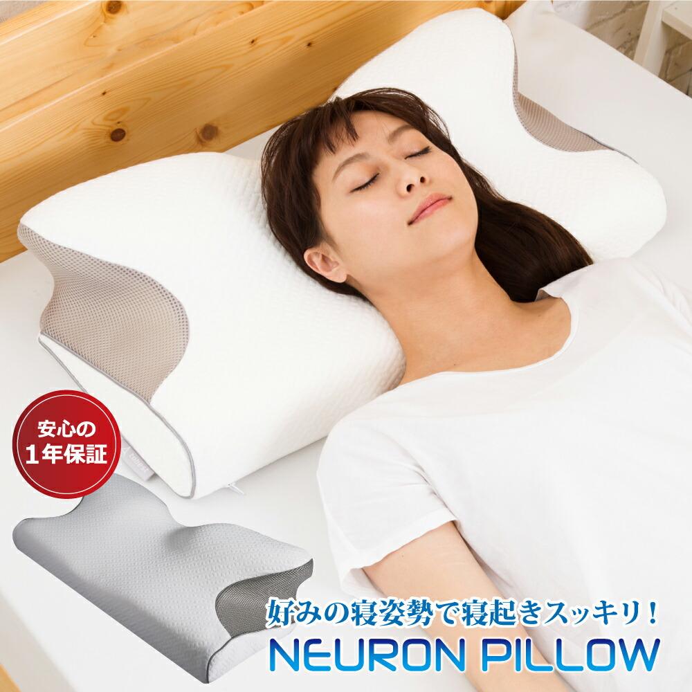 ニューロンピロー 低反発枕 ストレートネック対応・仰向け横寝・うつ伏せなど寝方に対応 いびき対策 いびき防止 洗える カバー付き 1年保証
