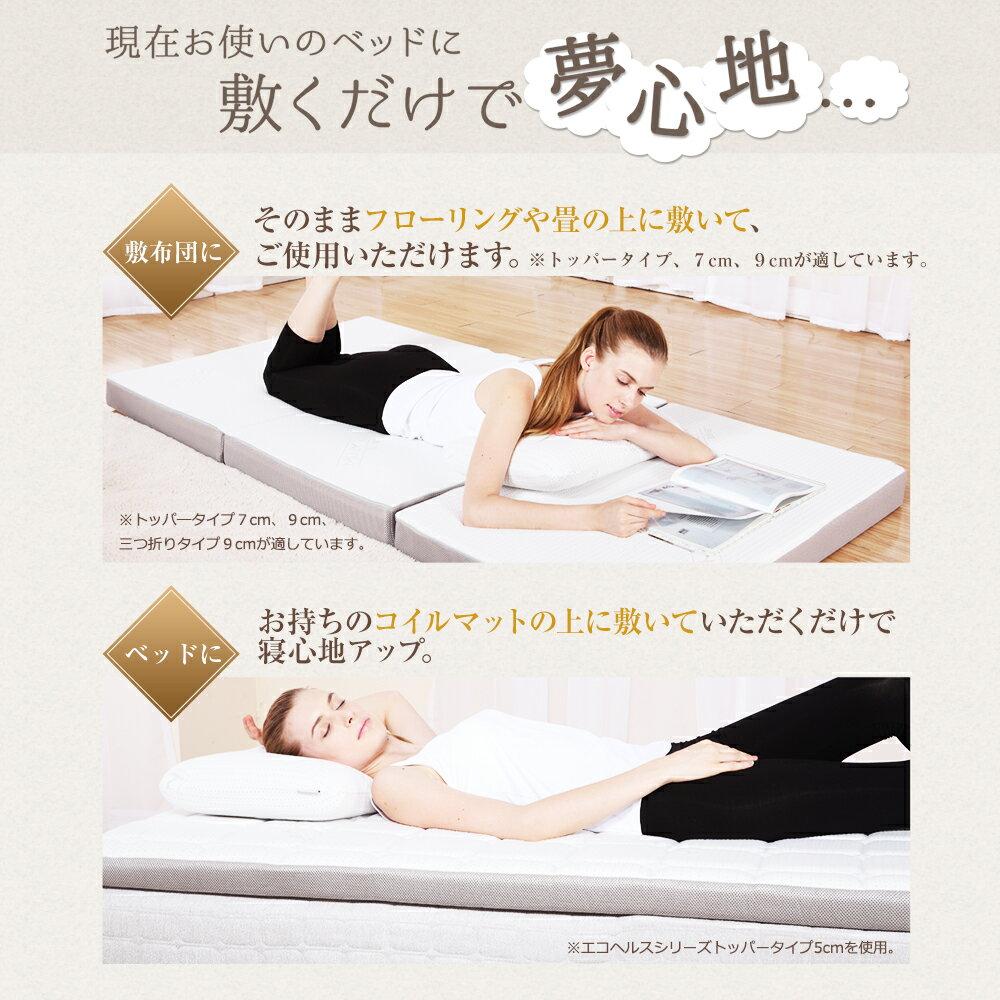 お使いのベッドの上に敷くだけで夢心地…敷布団としても使用できます
