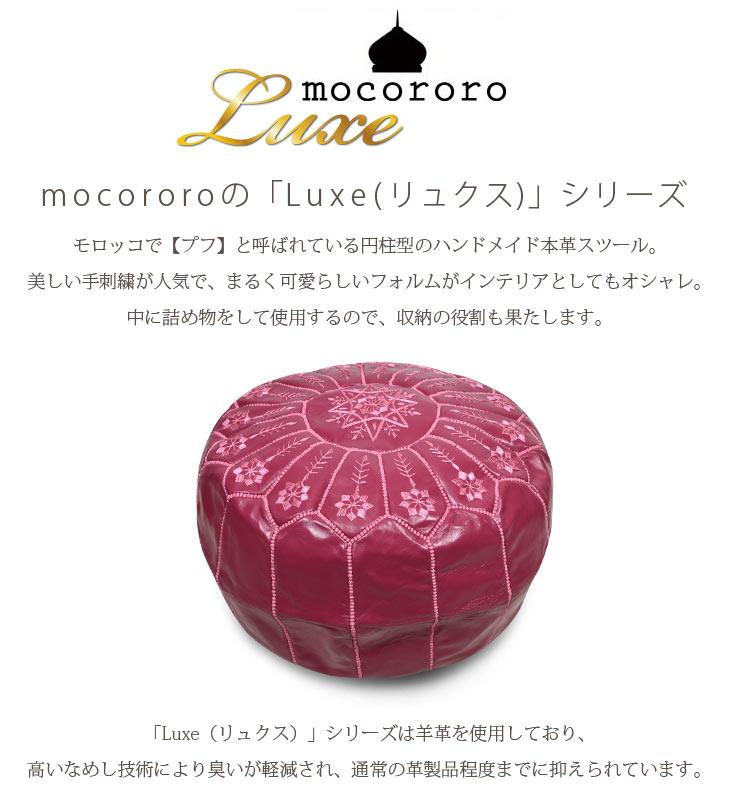 mocororoluxeプフ説明1