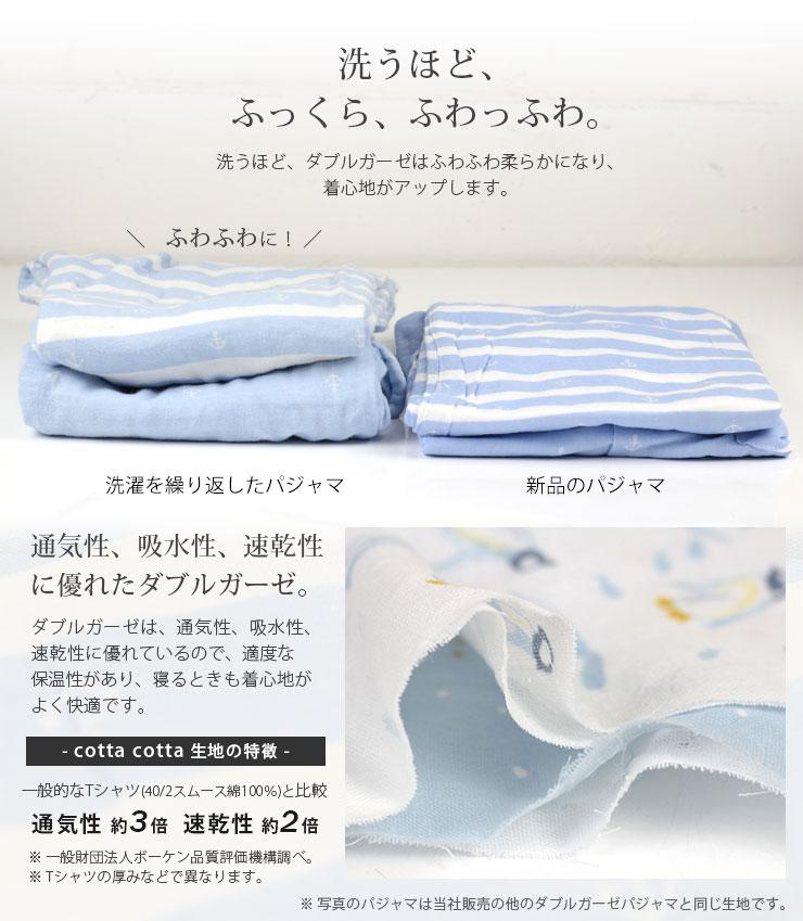 cottacottaダブルガーゼ半袖パジャマ上下セット ダブルガーゼ洗濯でふわふわ