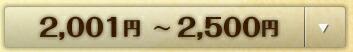 2001円〜2500円