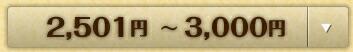 2501円〜3000円