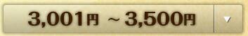 3001円〜3500円