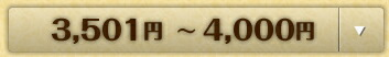 3501円〜4000円