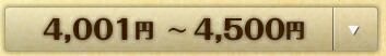 4001円〜4500円