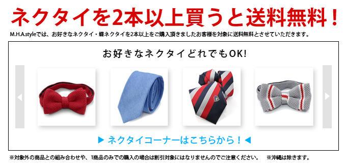 ネクタイ★2本買うと送料無料!