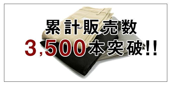 ありがとうございます!累計販売数3,500本突破!!