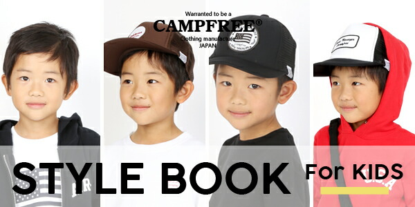 CAMPFREE®|StyleBook|スタイルブック