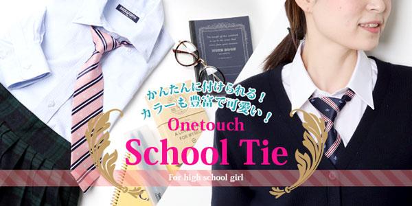 スクールネクタイ|ワンタッチで簡単に付けられる!カラーも豊富で可愛い!女子高生の強い味方!