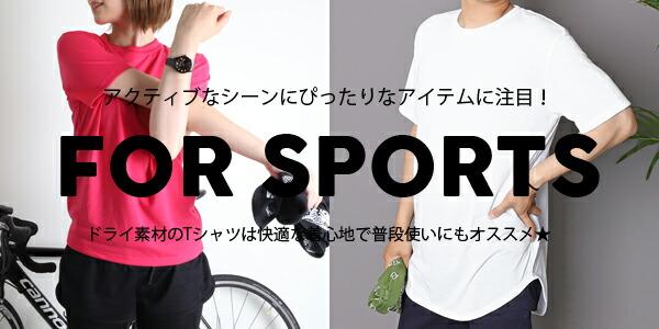 FOR SPORTS | アクティブなシーンにぴったりのドライ素材のTシャツ スポーツ 運動 キャンプ アウトドア