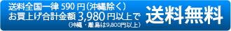 全国一律送料550円(沖縄除く)。お買上げ合計金額7,000円以上で送料無料