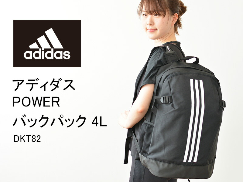 0789965020 Adidas adidas POWER backpack 4L DKT82. It absorbs a shock. LOADSPRING  shoulder strap, I minimize the burden to a back and keep comfort.