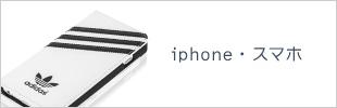 iphone・スマホ
