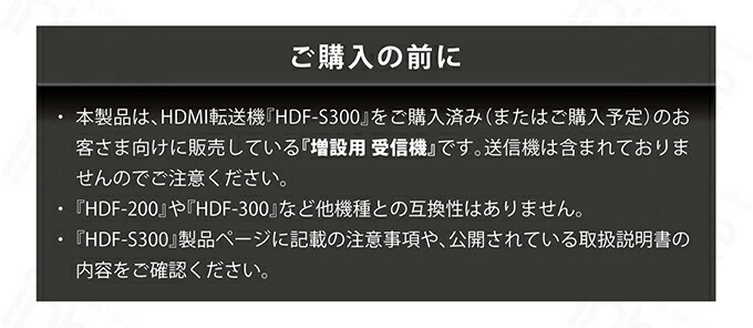 HD FLOW3 Super mini 増設用受信機 HDF-S300R