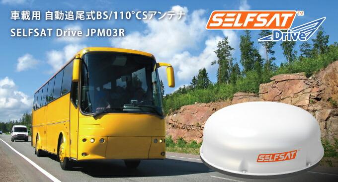 車載用 自動追尾式BS/110°CSアンテナ SELFSAT Drive JPM03R