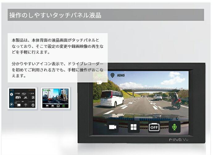 3つの運転支援システム搭載 ドライブレコーダー FineVu CR-3000S