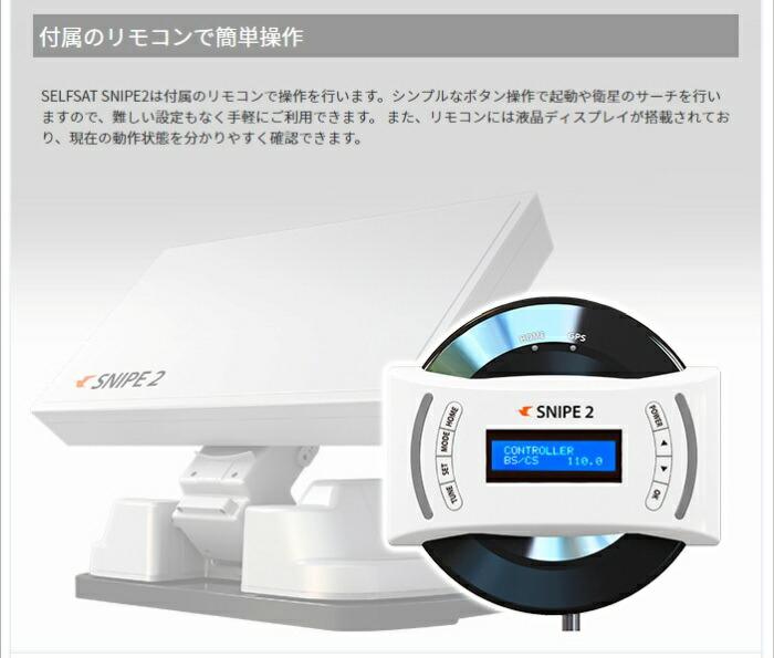 全自動フラット型ポータブルBS・110°CSアンテナセットSELFSAT SNIPE2