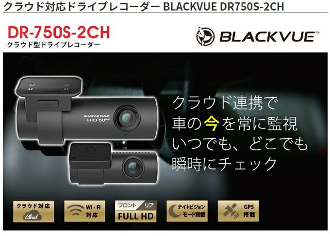 INBYTEクラウド対応ドライブレコーダー BLACKVUE DR-750S-2CH