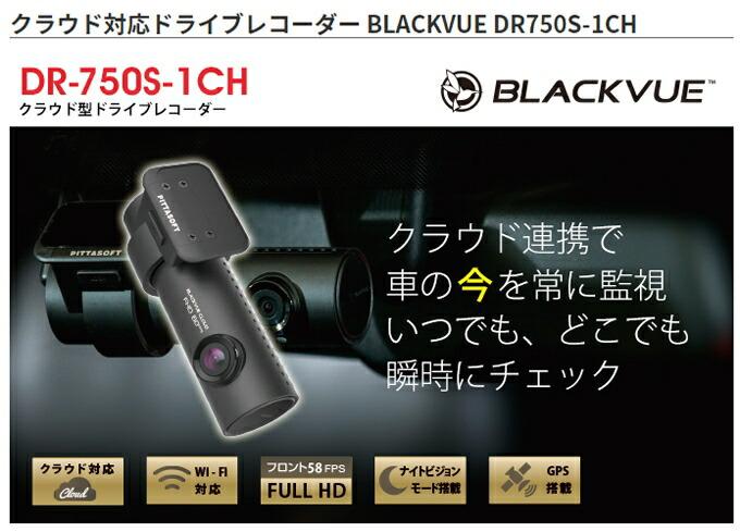 INBYTEクラウド対応ドライブレコーダー BLACKVUE DR-750S-1CH