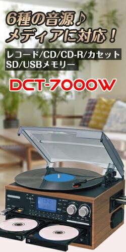 DCT-7000W