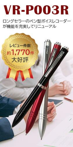 VR-P003N