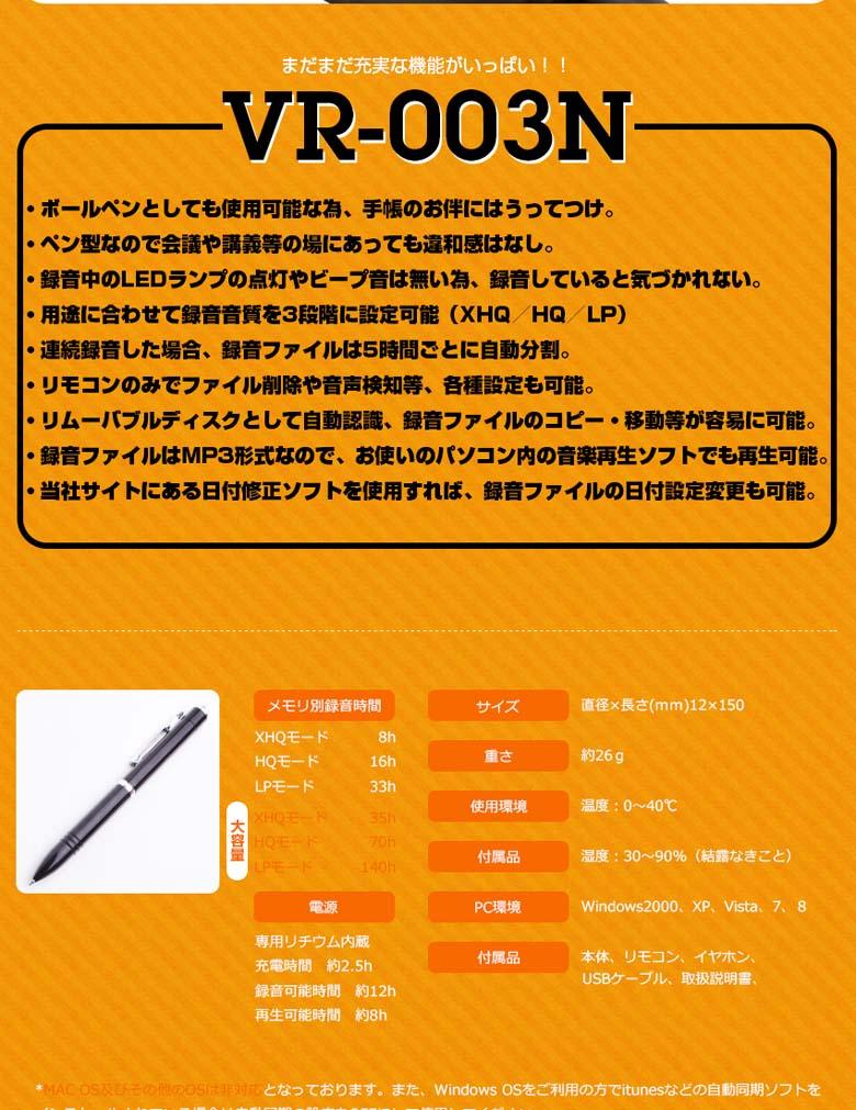ペン型ボイスレコーダーVR-P003Nカラーバージョン