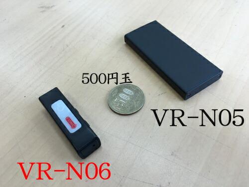 超小型ボイスレコーダーVR-N06