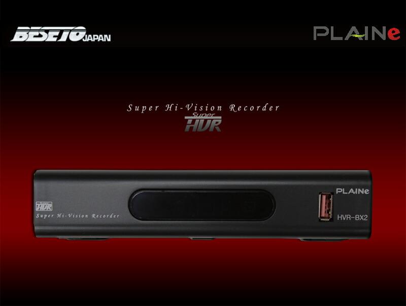 ハイビジョンレコーダー HVR-BX2H