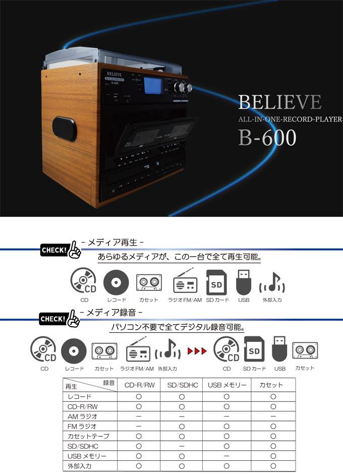 マルチ オーディオ B600