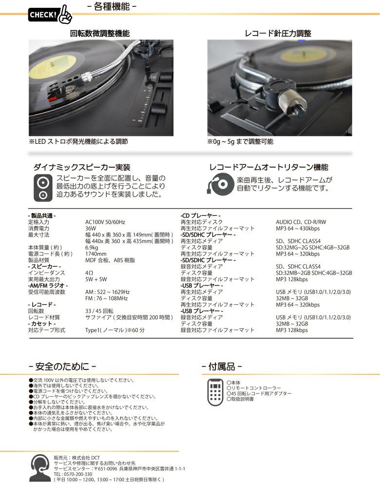 ダブルCDマルチレコードプレイヤーDCT-1000WDX