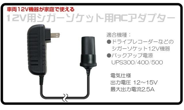 シガーソケット用ACアダプター UPS300/400/500に最適