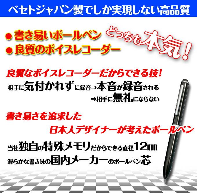 ボールペン型ボイスレコーダー