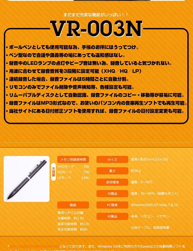 ペン型ボイスレコーダーVR-P003N