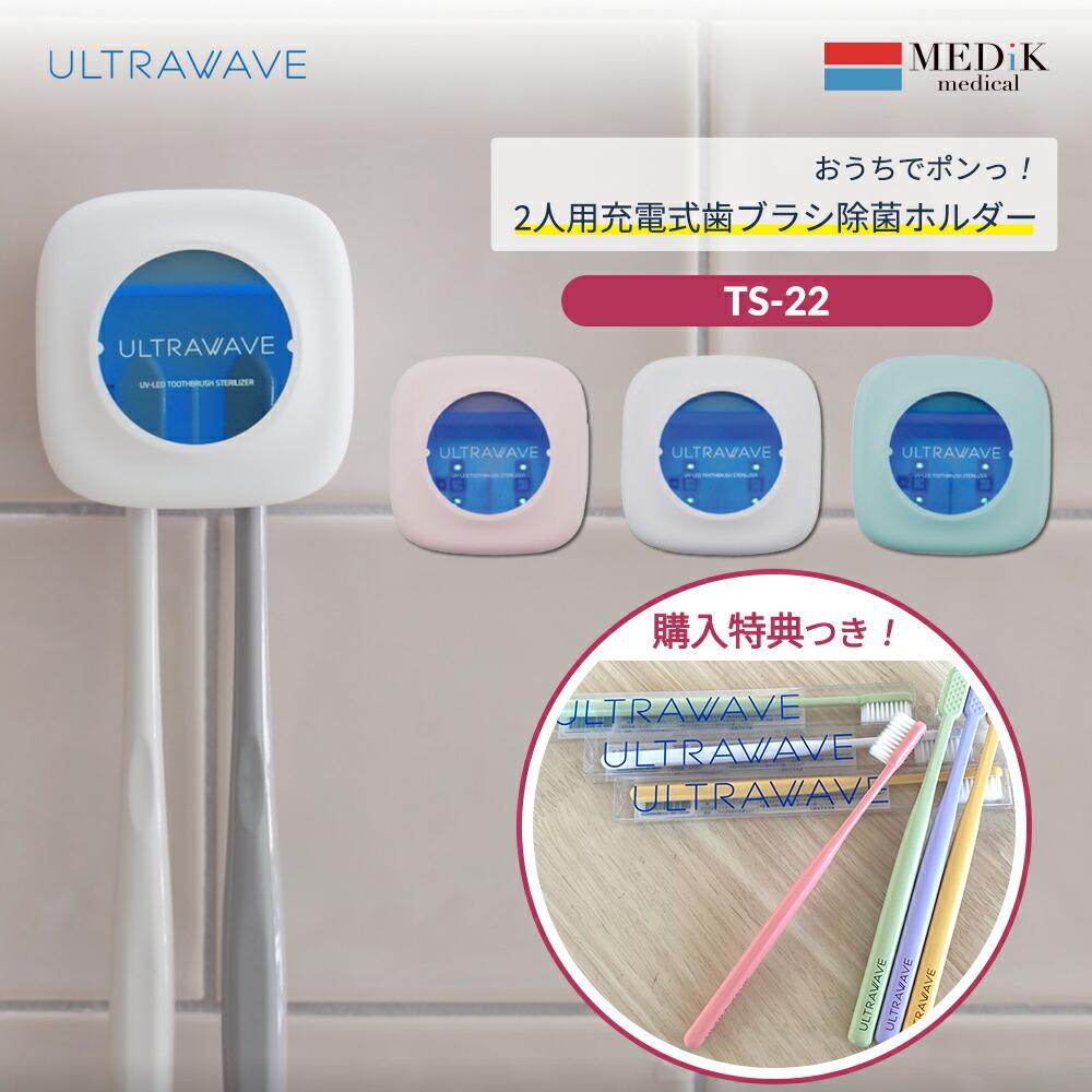 2人用充電式歯ブラシ除菌ホルダーUV-C LED深紫外で歯ブラシを除菌