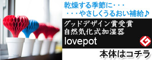 lovepot本体はコチラから