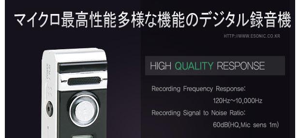 マイクロ最高性能多様なデジタル録音機