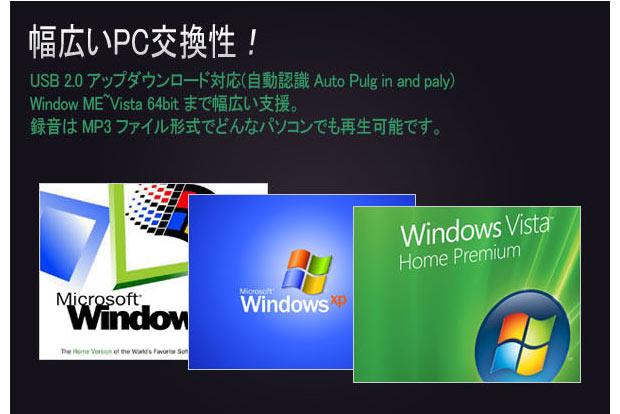 幅広いPC互換性!