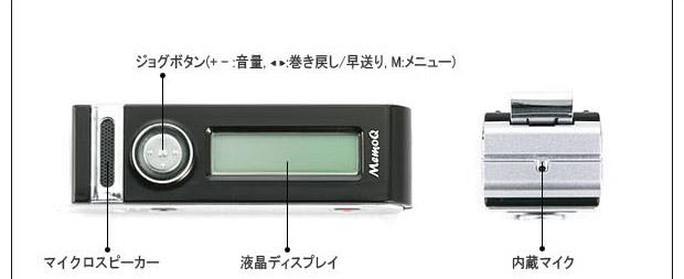 ジョグボタン、マイクロスピーカー、液晶ディスプレイ、内臓マイク