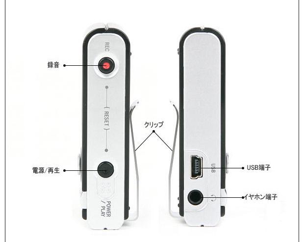 録音ボタン、電源/再生ボタン、USB端子、イヤホン端子