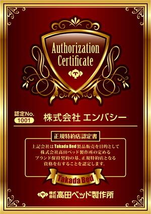 エンバシーは高田ベッド製作所正規特約店第一号店
