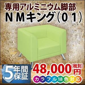 NMキング(01)