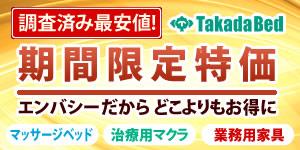 国産マッサージベッドSALE MAX56%OFF