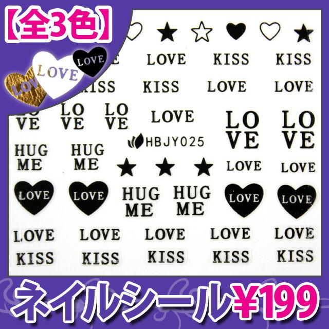 ネイルシール【LOVE/KISS/HUGME】ネイル用品☆ジェルネイル、スカルプ