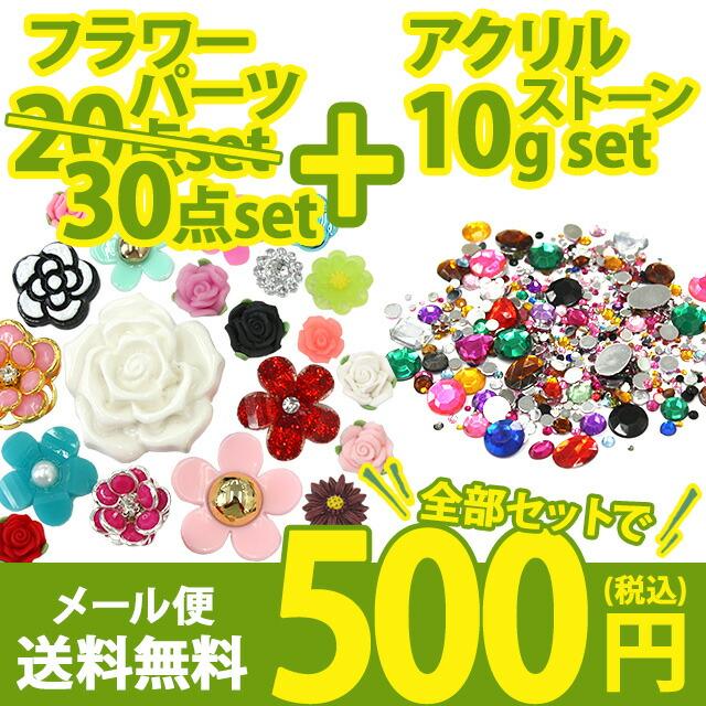 500円お花