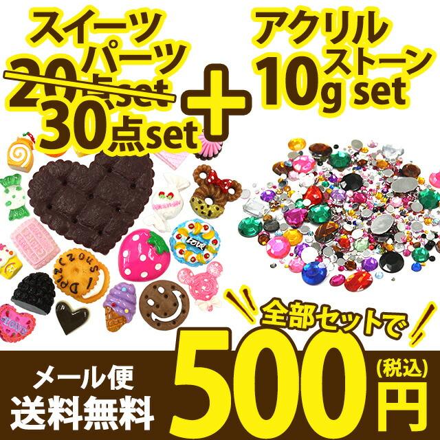 500円スイーツ