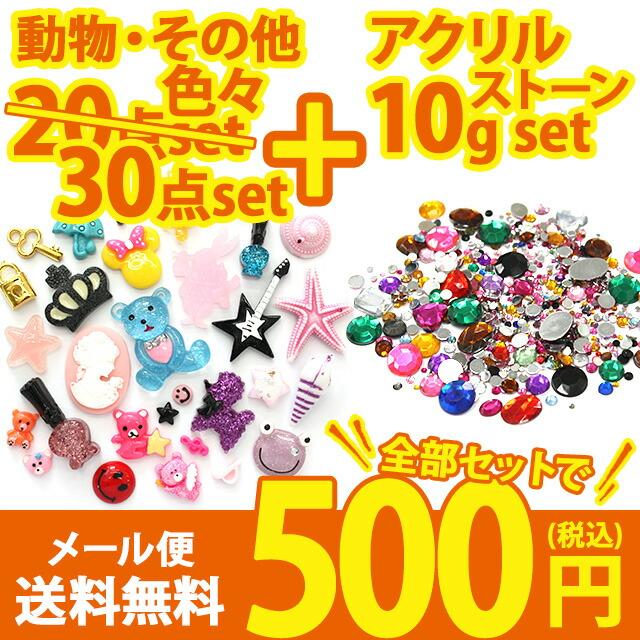 500円色々
