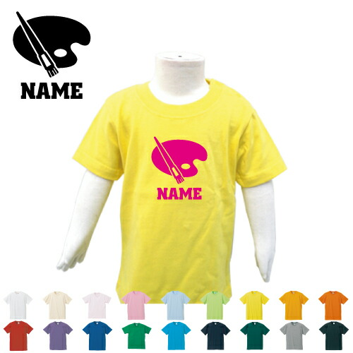 ae39a5ec64b28  楽天市場 「美術部」名入れTシャツ ベビー服、キッズ服、お名前、子供服、キッズウェア、こども服、入園、入学、新学期、幼稚園、保育園、小学校、夏服 ネコポス  ...