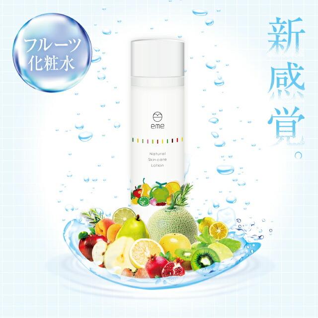 新感覚 フルーツ化粧水