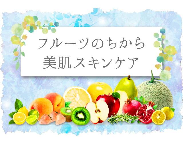 フルーツのちからで美肌スキンケア