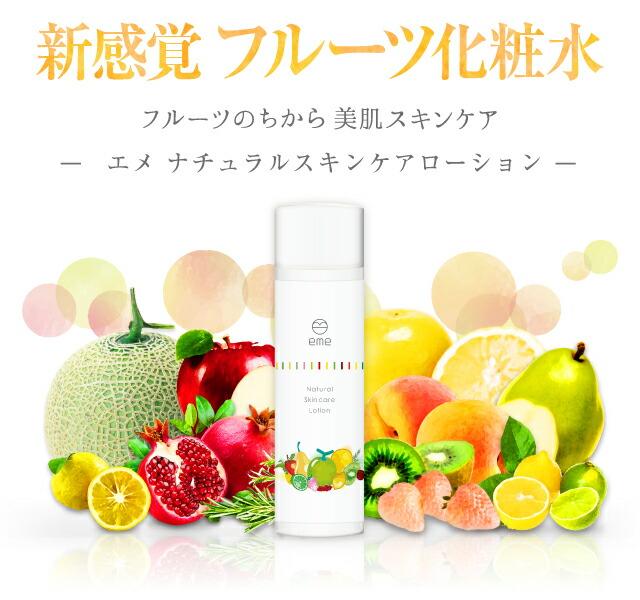 新感覚 フルーツ化粧水 フルーツのちからで美肌スキンケア エメ ナチュラルスキンケアローション